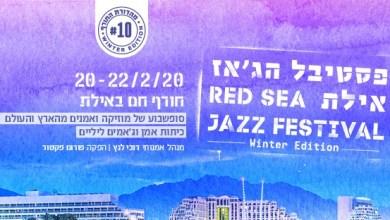 Photo of מהדורת החורף של פסטיבל ג'אז אילת יוצאת לדרך