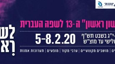 Photo of לשון ראשון – אירועי המוזיקה בכנס השפה העברית