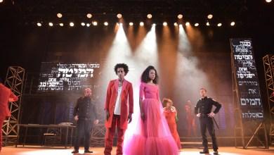 Photo of המחזמר ג'נטלי – לבן מול שחור