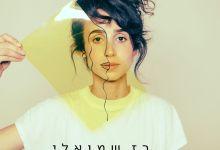 Photo of רז שמואלי – ביקורת עצמית