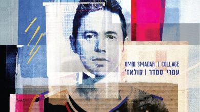 Photo of עומרי סמדר – מחווה אלקטרונית לפזמונאות הישראלית