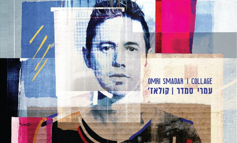 Collage: An Electronic Tribute to Timeless Israeli Music