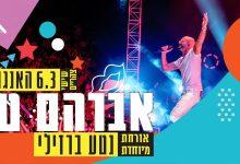 Photo of המופע של אברהם טל נדחה לאפריל