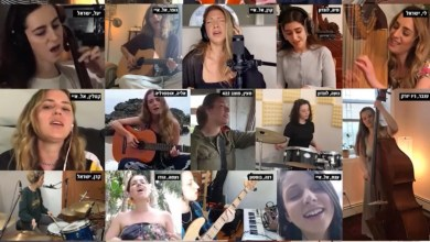 Photo of נשים שרות קרן פלס – באת לי פתאום