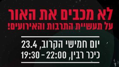 Photo of אמני ישראל מתגייסים למען אנשי תעשיית המופעים