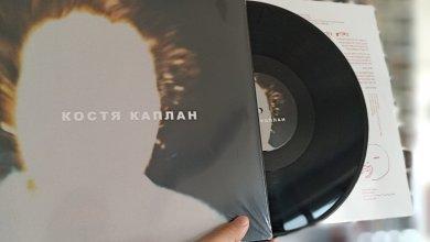 Photo of קוסטה קפלן – אלבום בכורה