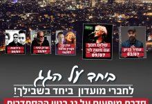 Photo of ביחד על הגג – סדרת מופעים על גג בניין ההסתדרות בתל אביב