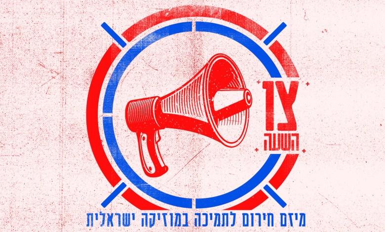 צו השעה ⏰ – מיזם החירום לתמיכה במוזיקה הישראלית