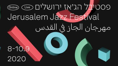 Photo of פסטיבל הג׳אז הבינלאומי בירושלים 2020
