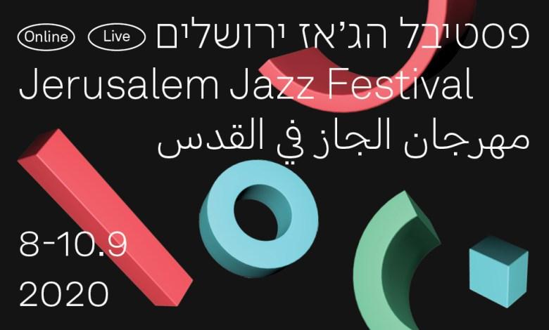 פסטיבל הג'אז הישראל