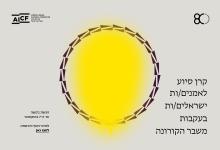 קרן סיוע לאמנים/ות ישראלים/ות בעקבות משבר הקורונה