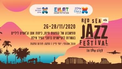 Photo of פסטיבל הג'אז באילת נדחה לסוף נובמבר 2020