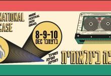 פסטיבל חשיפה בינלאומית 2020