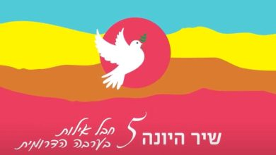 Photo of קונצרט למען השלום – פסטיבל שיר היונה