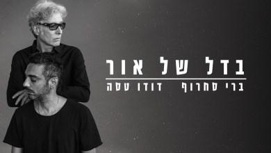 ברי סחרוף & דודו טסה צילום דודי חסון