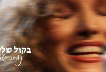 נורית גלרון - בקול שלי. צילום מרגלית חרסונסקי