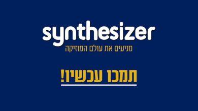 סינתיסייזר | מניעים את עולם המוזיקה