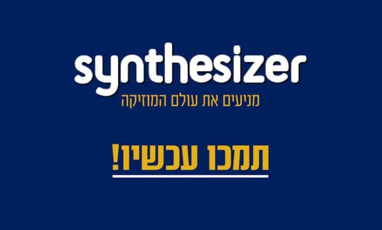 סינתיסייזר   מניעים את עולם המוזיקה