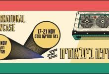 פסטיבל חשיפה בינלאומית למוזיקה