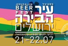 פסטיבל הבירה בירושלים - Jerusalem Beer Festival