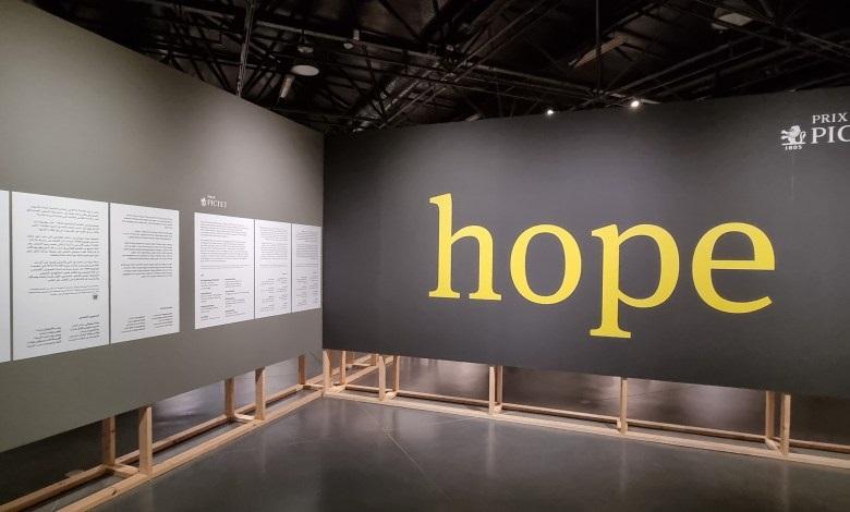 HOPE - תערוכת צילומים של פרס פיקטה