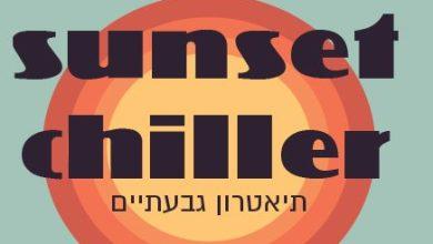 sunset chiller | מופעי שקיעה בקפה לולה | רחבת תיאטרון גבעתיים