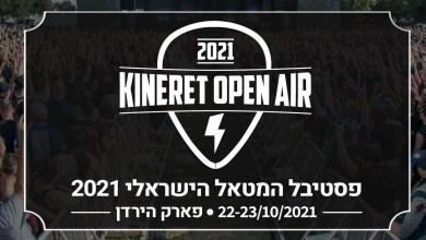 Kineret Open Air 2021