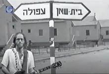 גרי אקשטיין הולך לבית שאן. צילומסך יוטיוב