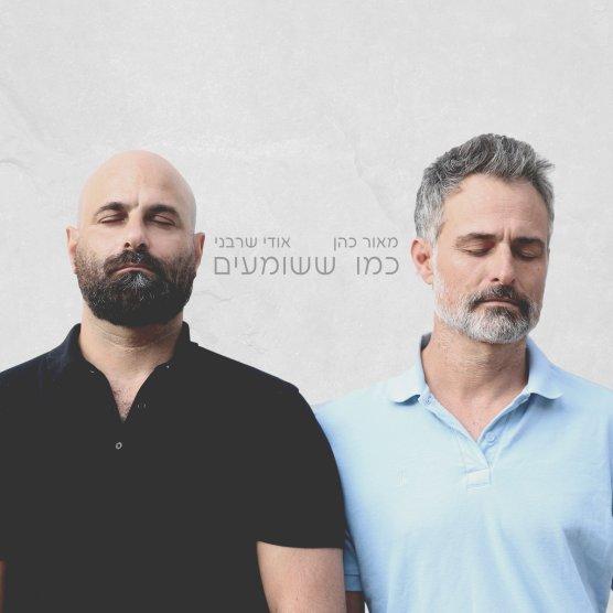 אודי ומאור, אלבום משותף. צילום לירון כהן