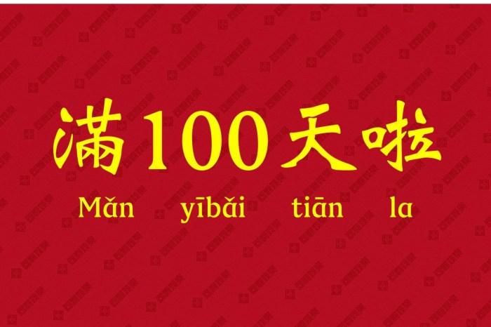 #100 [魚導日常] 連續更新滿100天啦啦啦