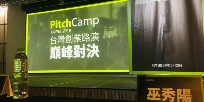 #140 [魚導日常] 來去PitchCamp當評審