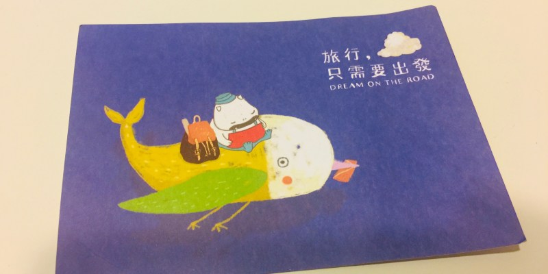 #233 [魚導日常] 寄這張明信片的人是...