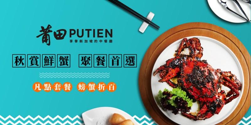 #248 [魚導日常] 米其林一星 莆田中餐廳 一訪