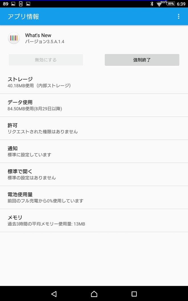 バージョン3.5.A.1.4まではapkファイルからアップデートできました