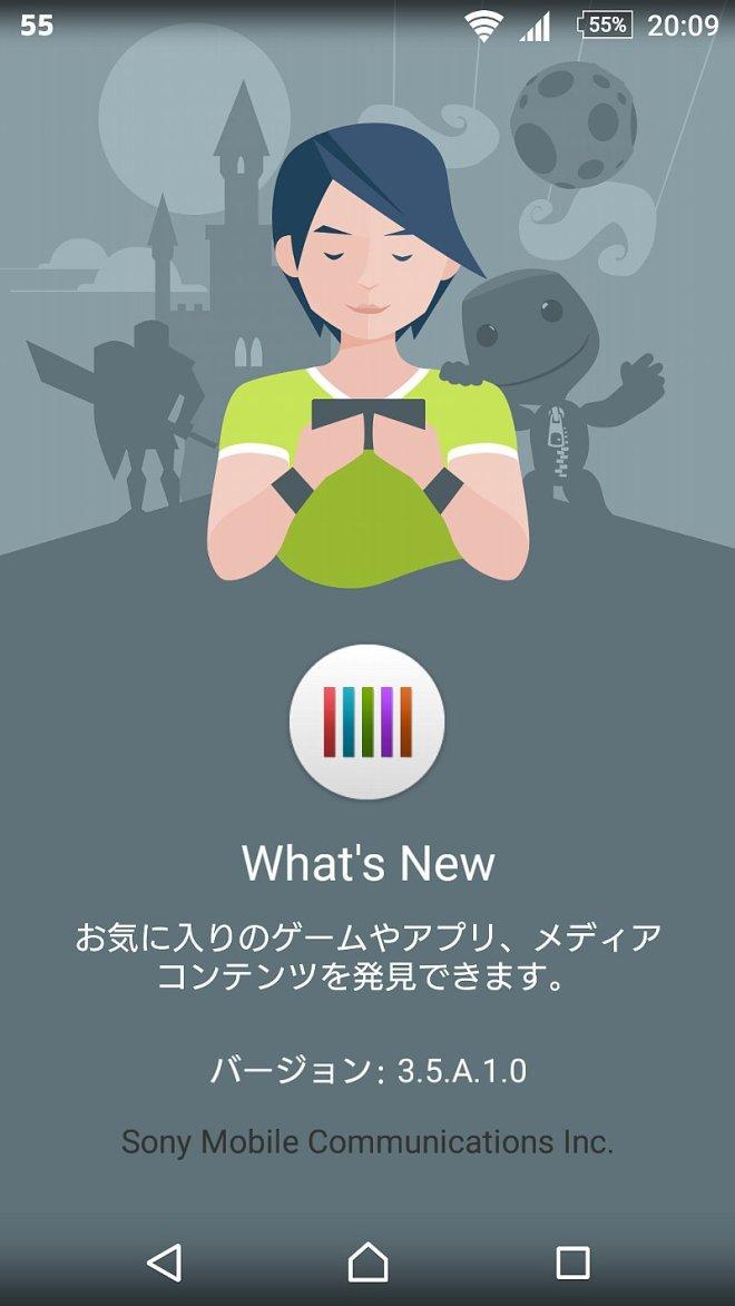 またもや最新版がインストールできないWhat's Newアプリ