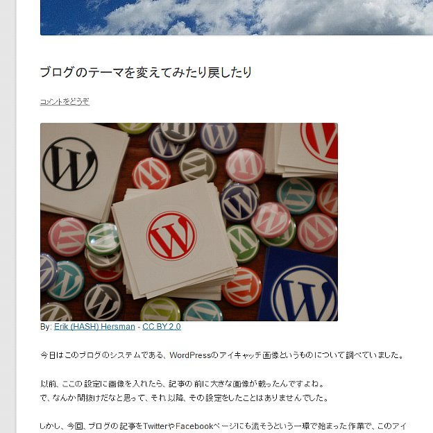 content.phpとstyle.css変更後のアイキャッチ画像