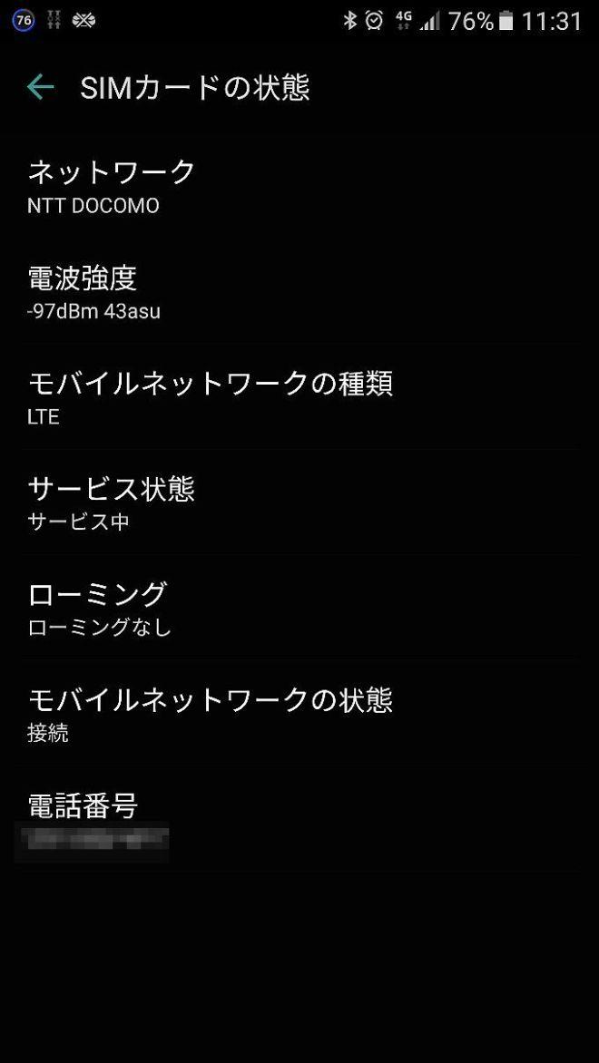 グローバル版Galaxy S7の電波強度