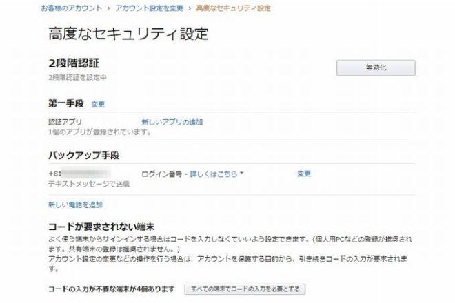 日本のアマゾンでも取り入れられた2段階認証システム