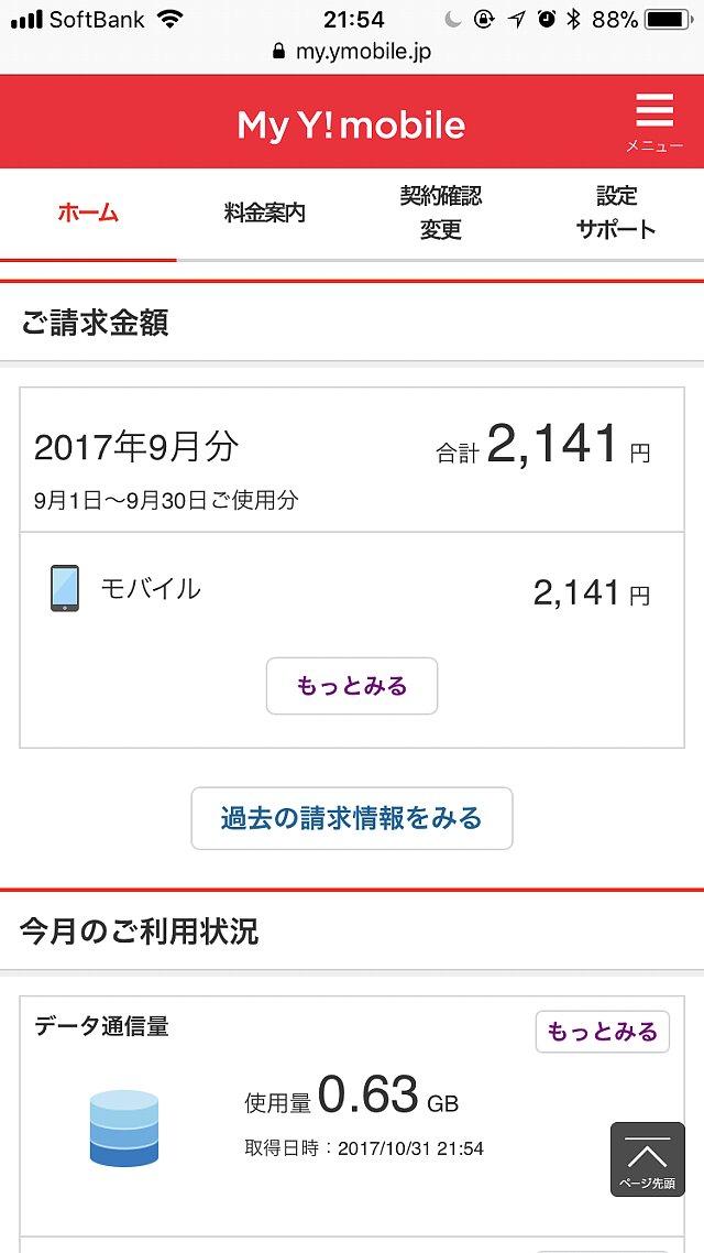 ワイモバイル 10月分のデータ使用量その1