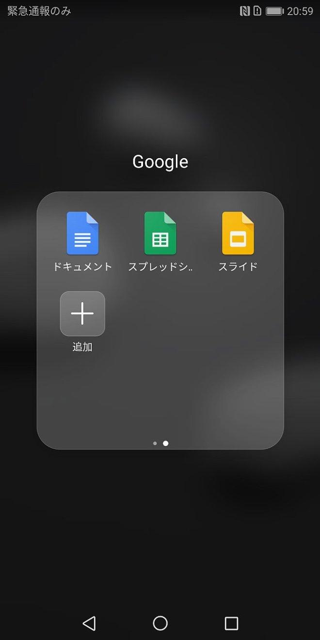 Google製アプリ(2面目)