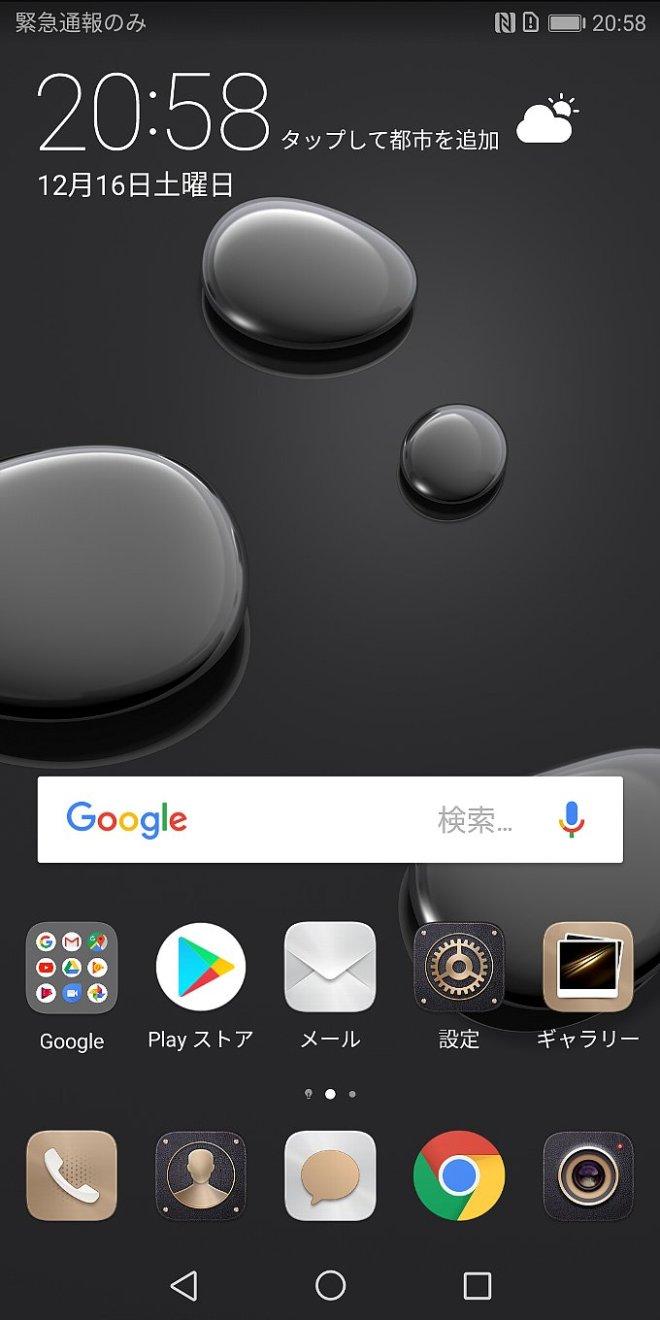ホーム画面上のアプリアイコン