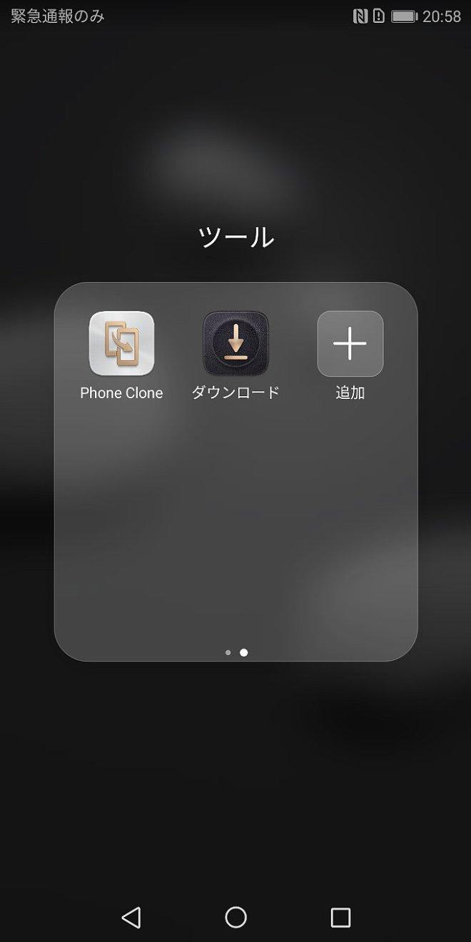ツールフォルダ内のアプリ(2面目)