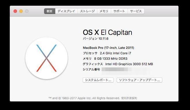 OS X El Capitanへのアップデート完了