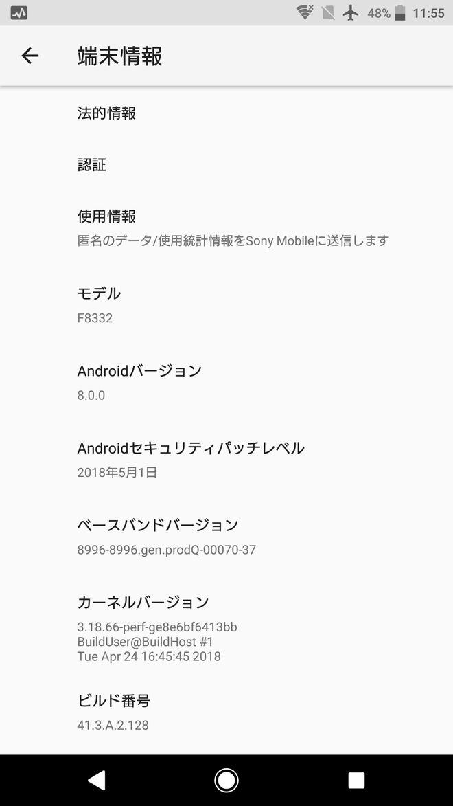 Xperia XZアップデート後の端末情報
