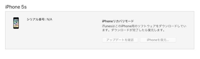 DFUモードからの最新OSダウンロード中