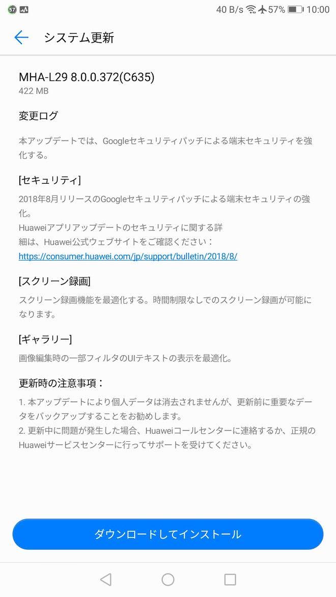 HUAWEI Mate9のアップデート通知