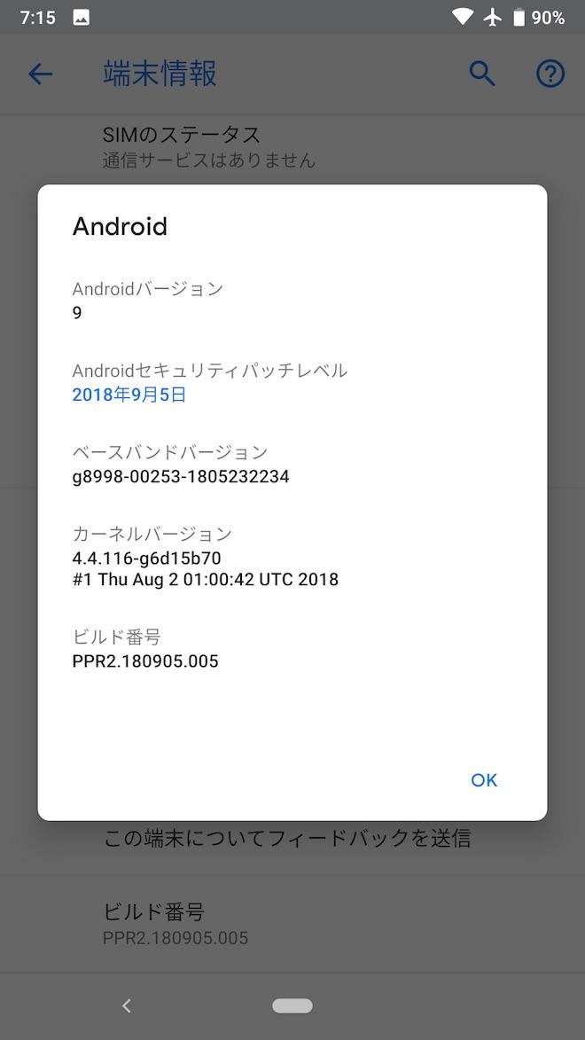 アップデート前の端末情報