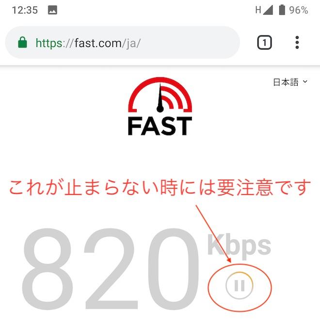 fast.comでの計測は不可能でした