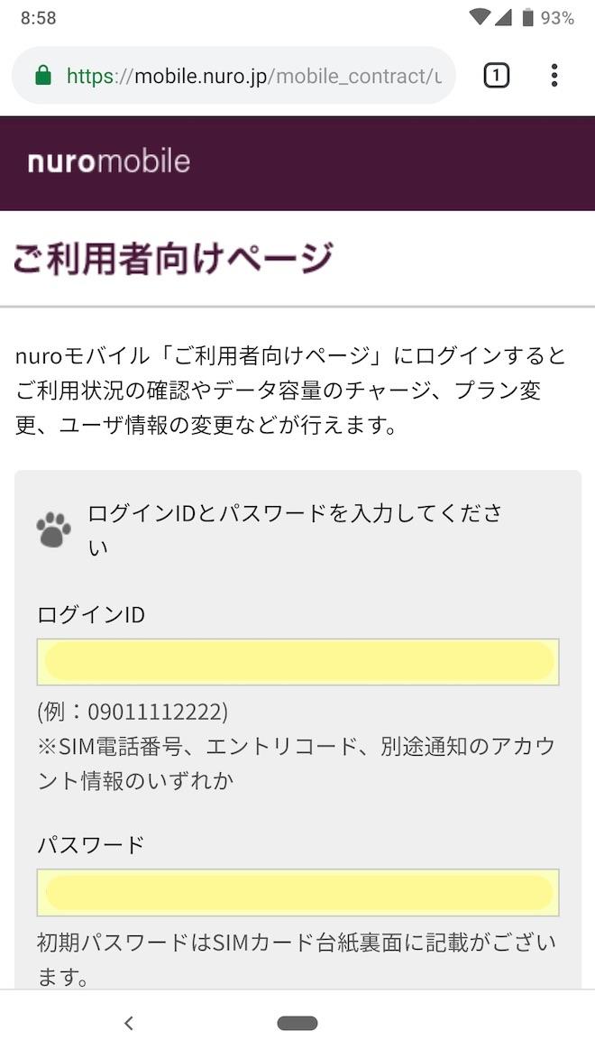 nuroモバイル「ご利用者向けページ」ログイン画面