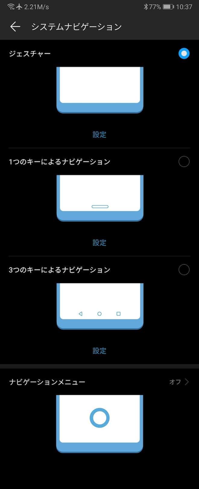 Android 9へアップデート後のナビゲーションバーの選択肢